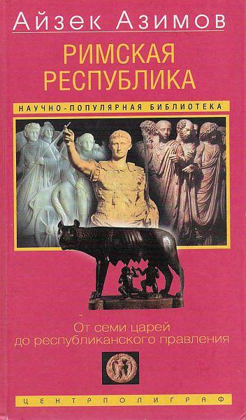 Айзек Азимов: Римская республика. От семи царей до республиканского правления
