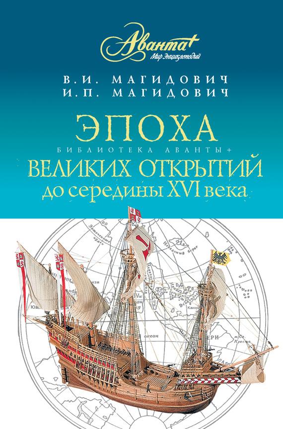 Иосиф Магидович: Эпоха великих открытий. I период: до середины XVI века