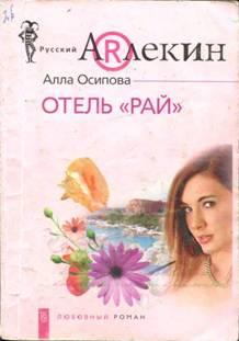 Алла Осипова: Отель «Рай»