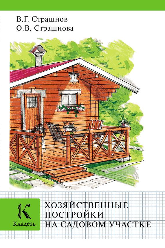 Виктор Страшнов: Хозяйственные постройки на садовом участке