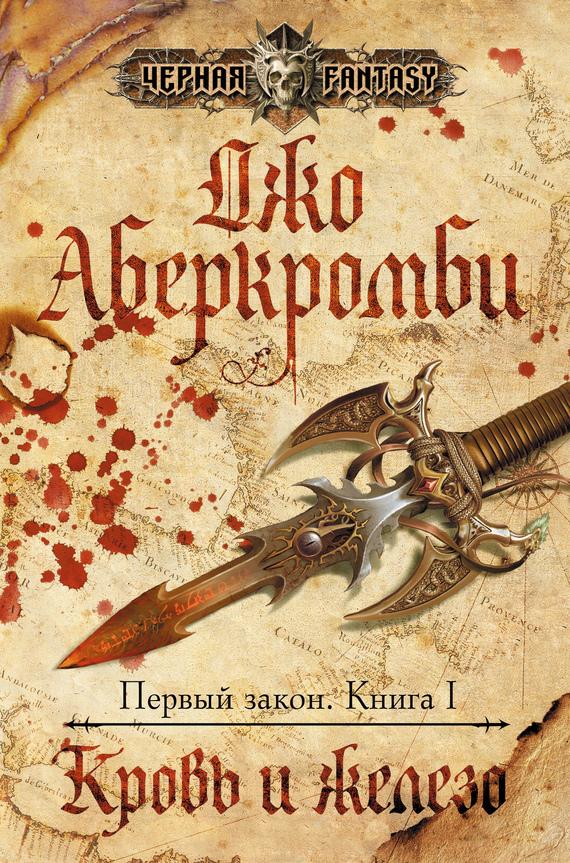 Джо Аберкромби: Кровь и железо