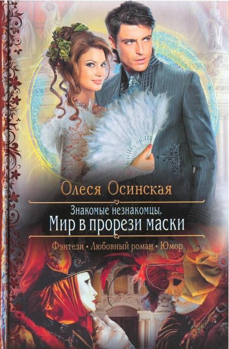 Олеся Осинская: Мир в прорези маски