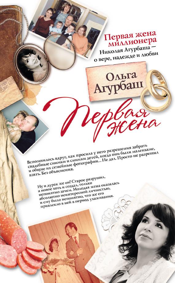 Ольга Агурбаш: Первая жена