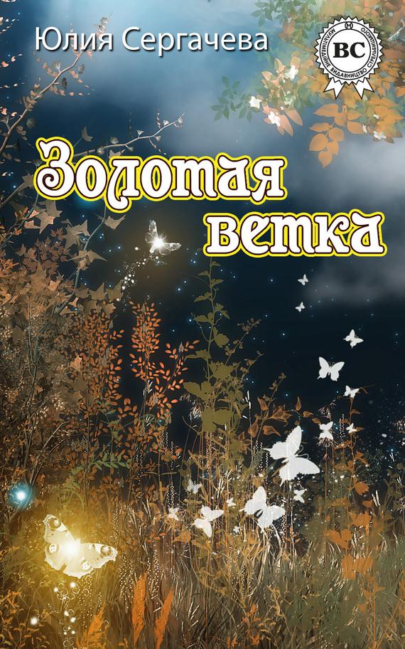 Юлия Сергачева: Золотая ветка