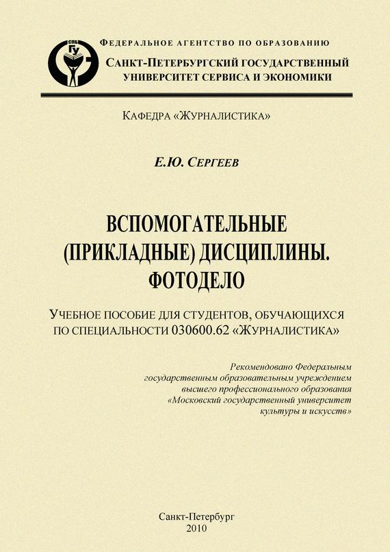 Евгений Сергеев: Вспомогательные (прикладные) дисциплины. Фотодело