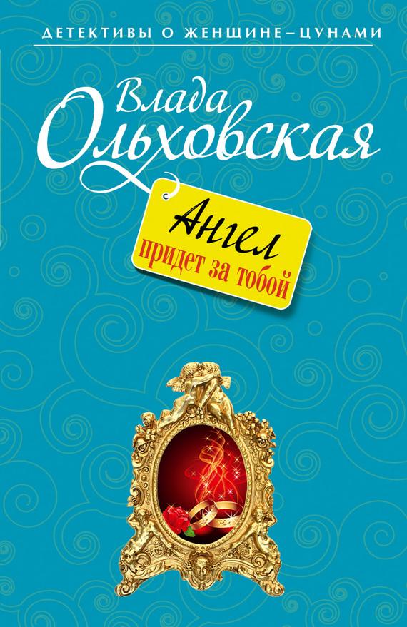 Влада Ольховская: Ангел придет за тобой