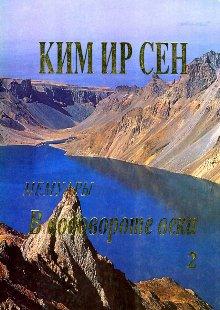 Ким Сен: В водовороте века. Мемуары. Том 2