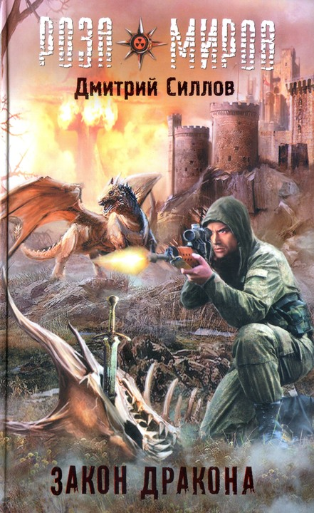 Дмитрий Силлов: Закон Дракона