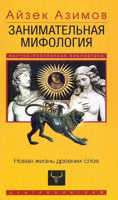 Айзек Азимов: Занимательная мифология. Новая жизнь древних слов