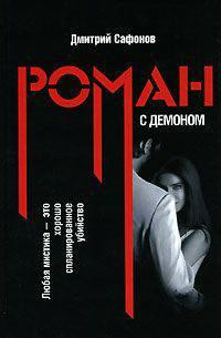 Дмитрий Сафонов: Роман с демоном