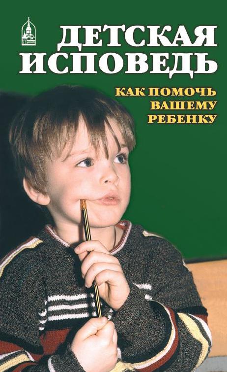 Екатерина Орлова: Детская исповедь. Как помочь Вашему ребенку