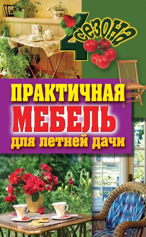 Галина Серикова: Практичная мебель для летней дачи