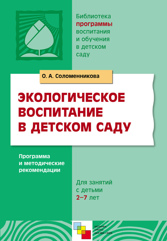 Ольга Соломенникова: Экологическое воспитание в детском саду. Программа и методические рекомендации