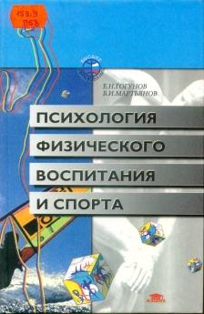 Евгений Гогунов: Психология физического воспитания и спорта