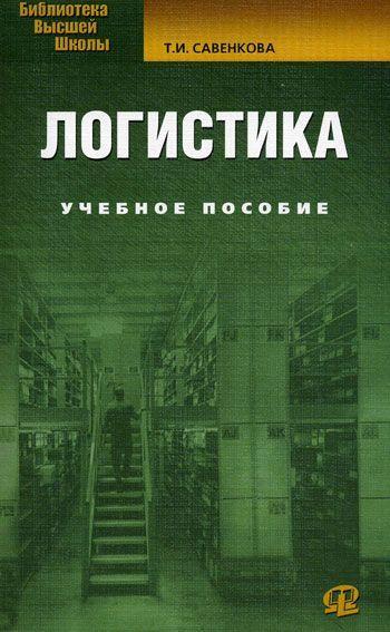 Татьяна Савенкова: Логистика