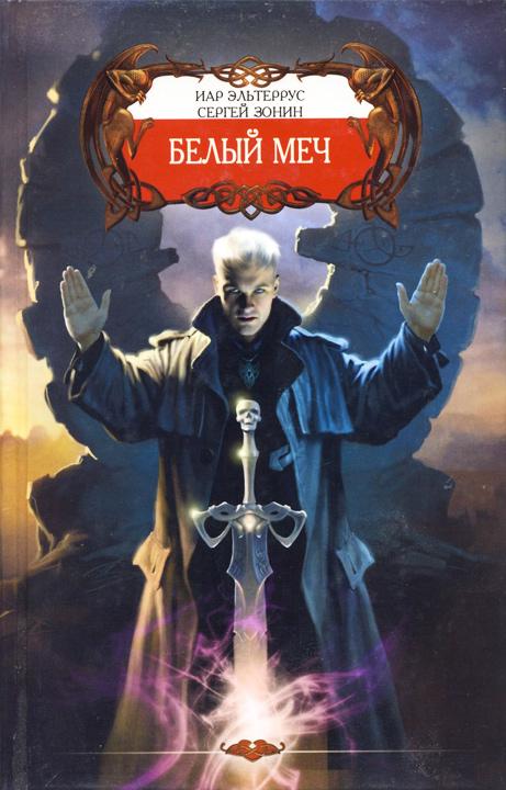Иар Эльтеррус: Белый меч