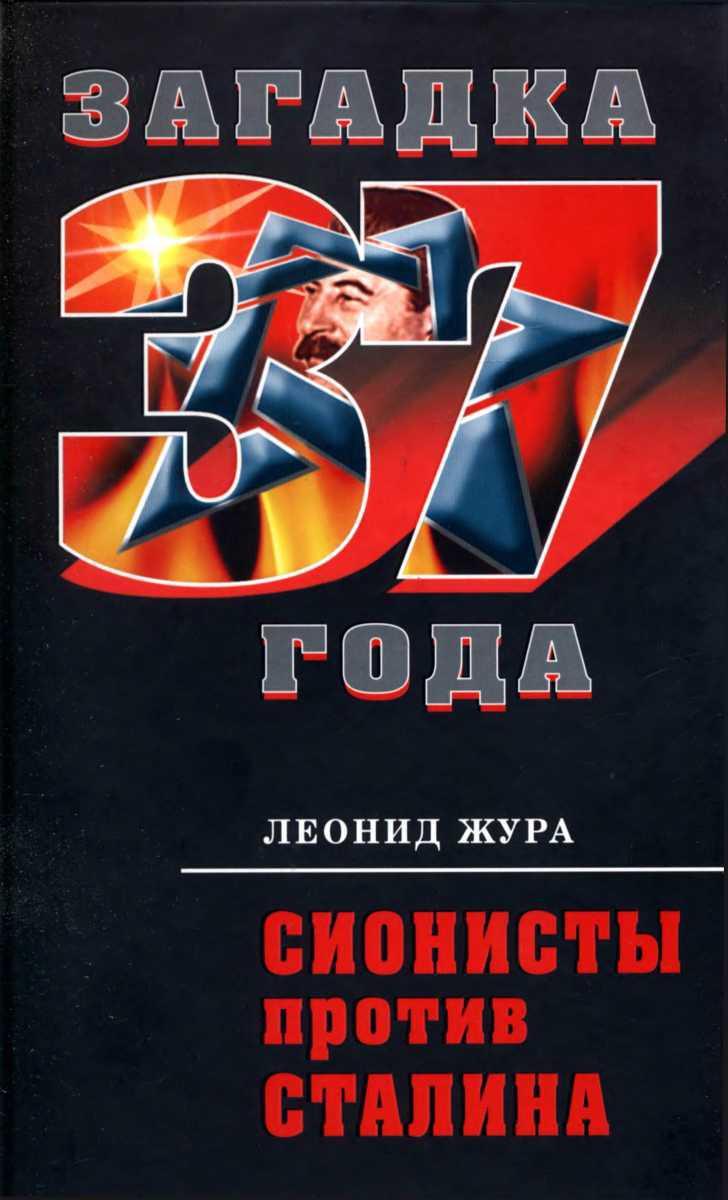Леонид Жура: Сионисты против Сталина