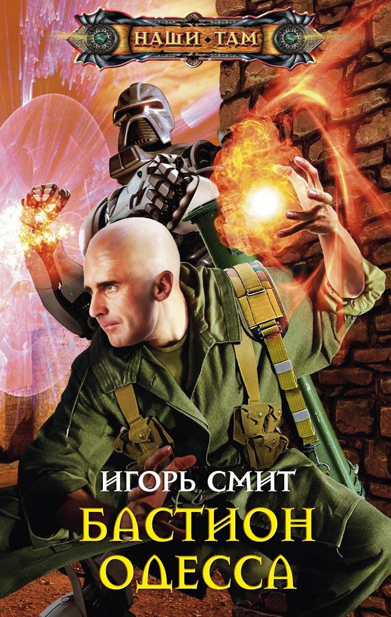 Игорь Смит: Бастион Одесса