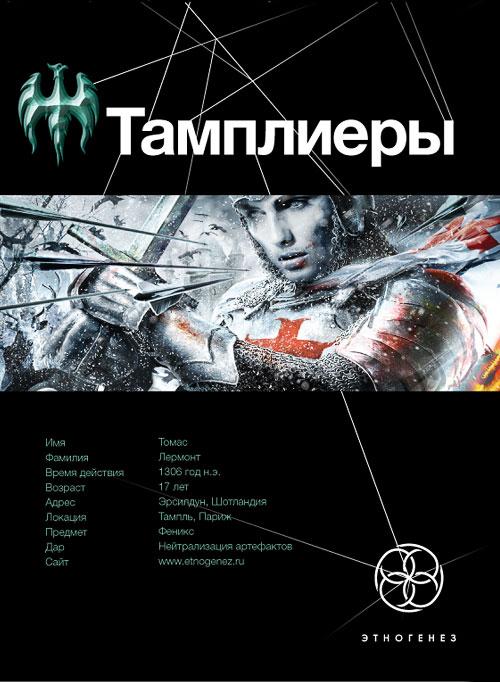 Юрий Сазонов: 17 Тамплиеры 1. Рыцарь Феникса