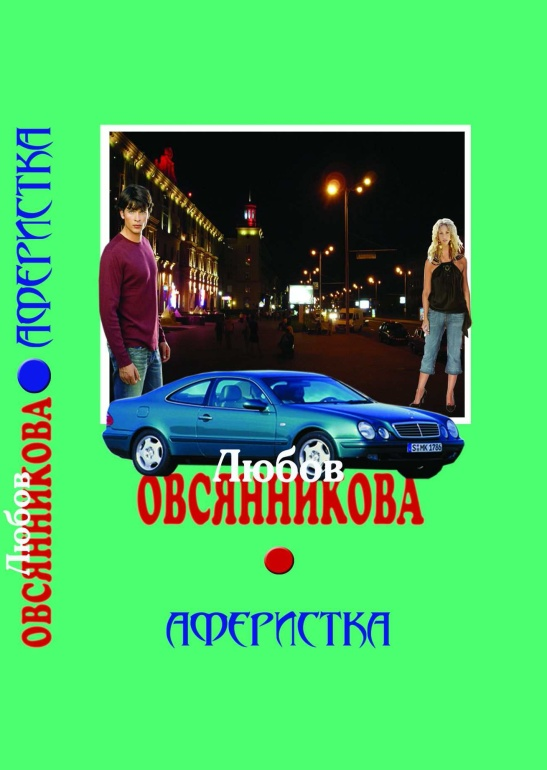 Любовь Овсянникова: Аферистка