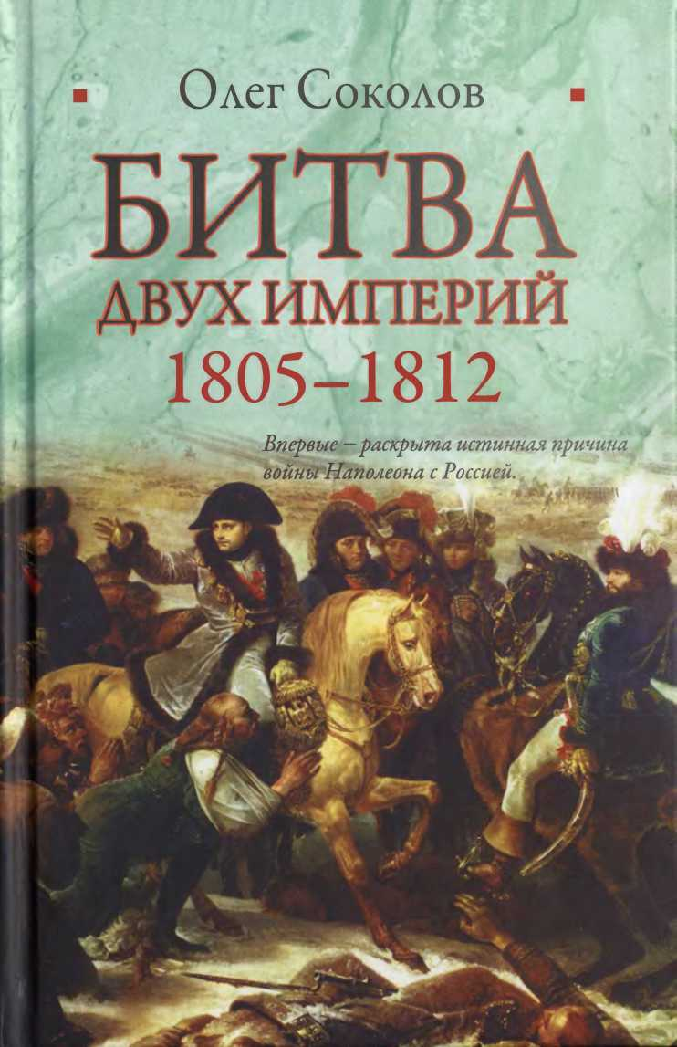 Олег Соколов: Битва двух империй, 1805–1812