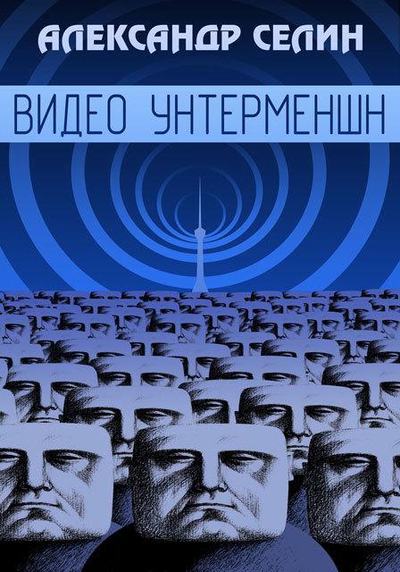 Александр Селин: Видео унтерменшн