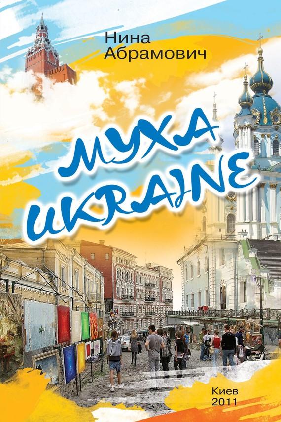 Нина Абрамович: Муха Ukraine