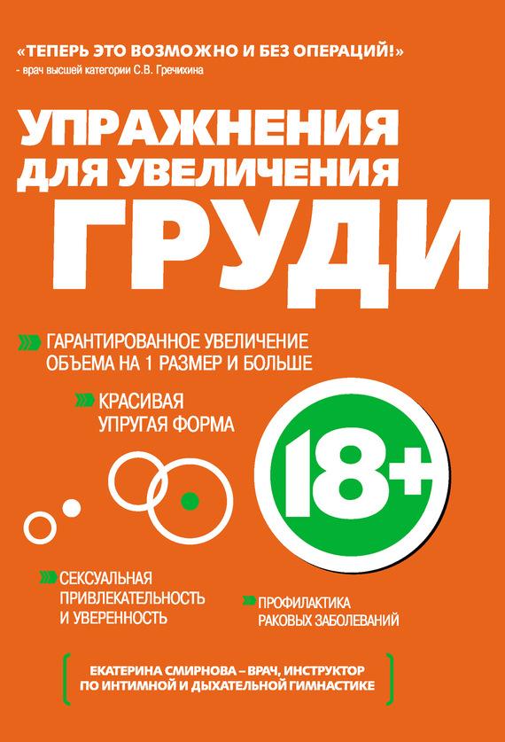 Екатерина Смирнова: Упражнения для увеличения груди