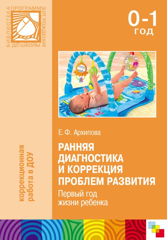 Елена Архипова: Ранняя диагностика и коррекция проблем развития. Первый год жизни ребенка