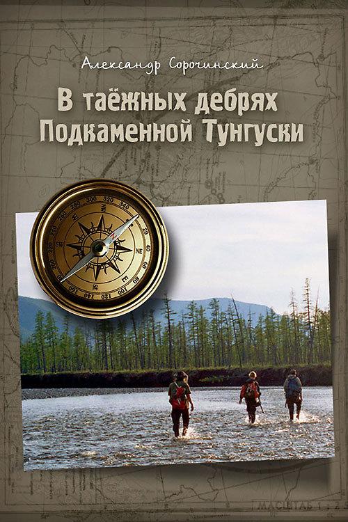 Александр Сорочинский: В таёжных дебрях Подкаменной Тунгуски