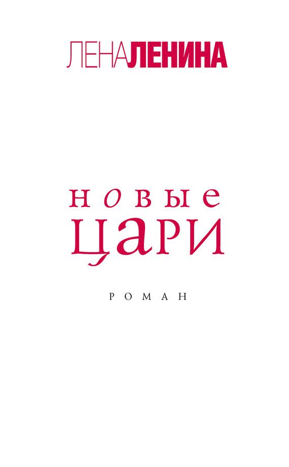 Лена Ленина: Новые цари