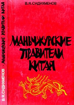 Василий Сидихменов: Маньчжурские правители Китая