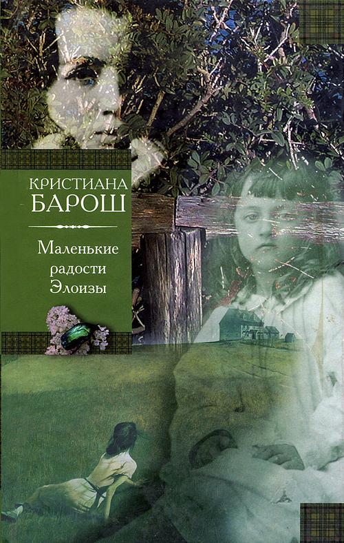 Кристиана Барош: Маленькие радости Элоизы ; Маленький трактат о дурном поведении