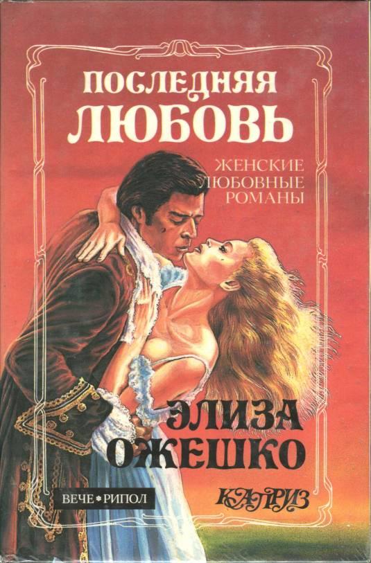 Элиза Ожешко: Последняя любовь