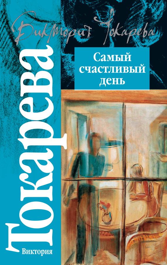 Виктория Токарева: Самый счастливый день