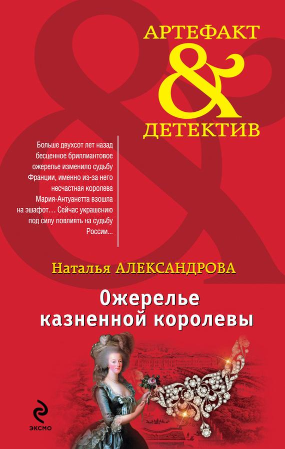 Наталья Александрова: Ожерелье казненной королевы