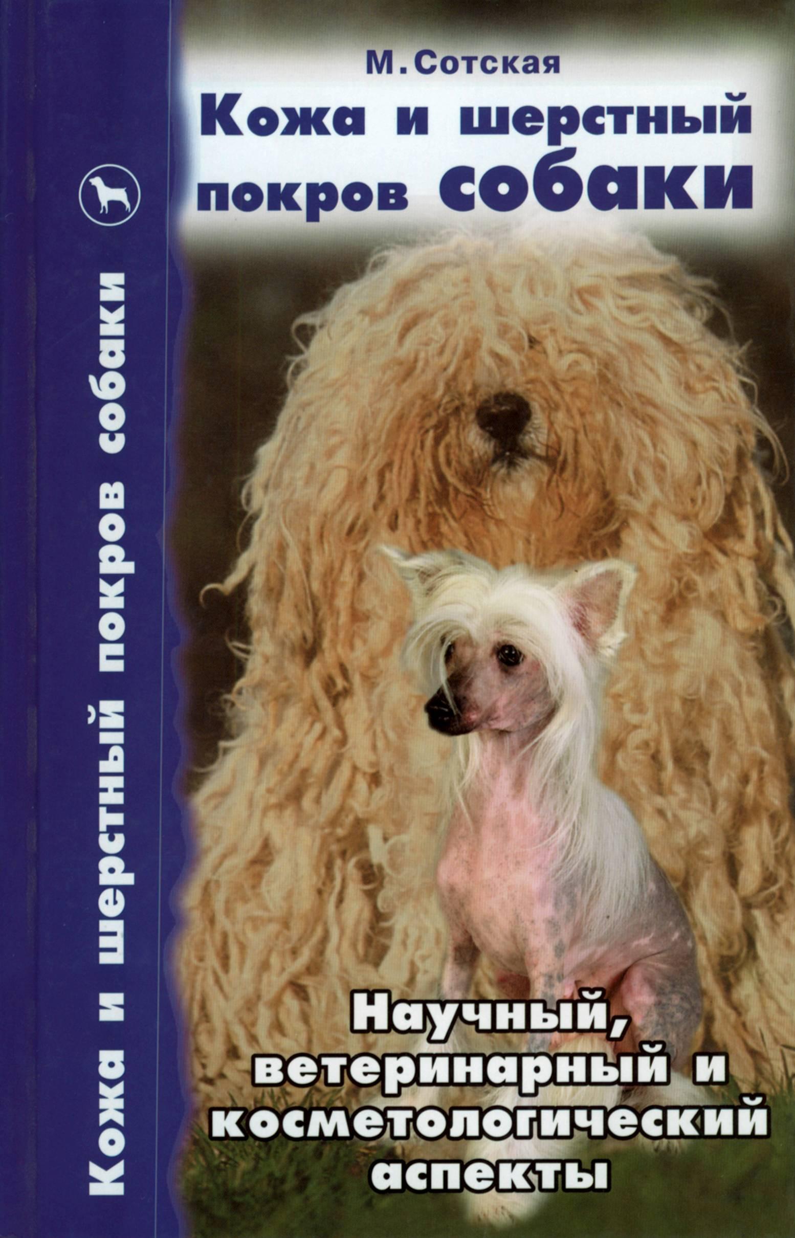 Мария Сотская: Кожа и шерстный покров собаки. Научный, ветеринарный и косметологический аспекты