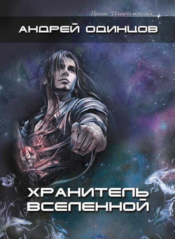 Андрей Одинцов: Хранитель Вселенной, или Негуманоиды