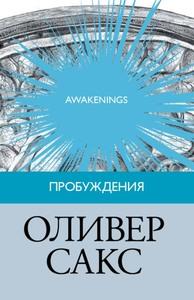 Оливер Сакс: Пробуждения