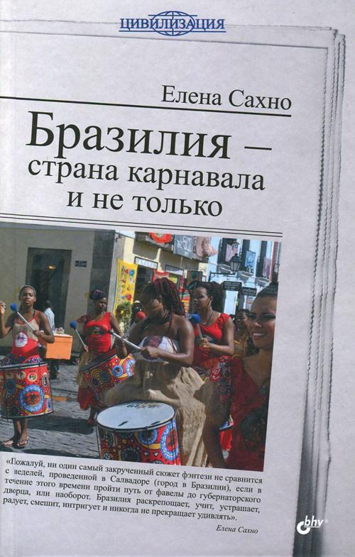Елена Сахно: Бразилия - страна карнавала и не только