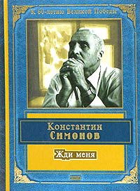 Константин Симонов: Жди меня
