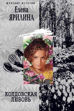 Елена Ярилина: Колдовская любовь