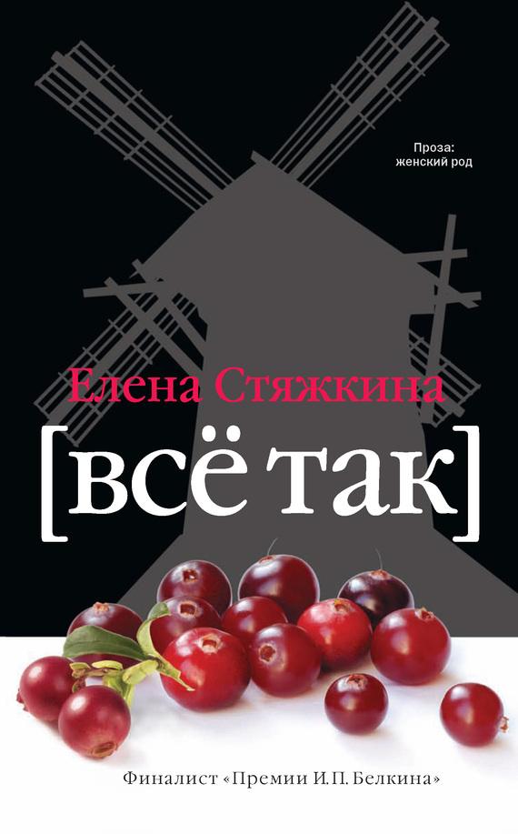 Елена Стяжкина: Всё так