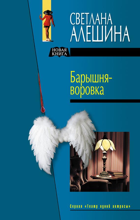 Светлана Алешина: Барышня-воровка