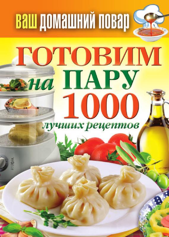 Сергей Кашин: Готовим на пару. 1000 лучших рецептов