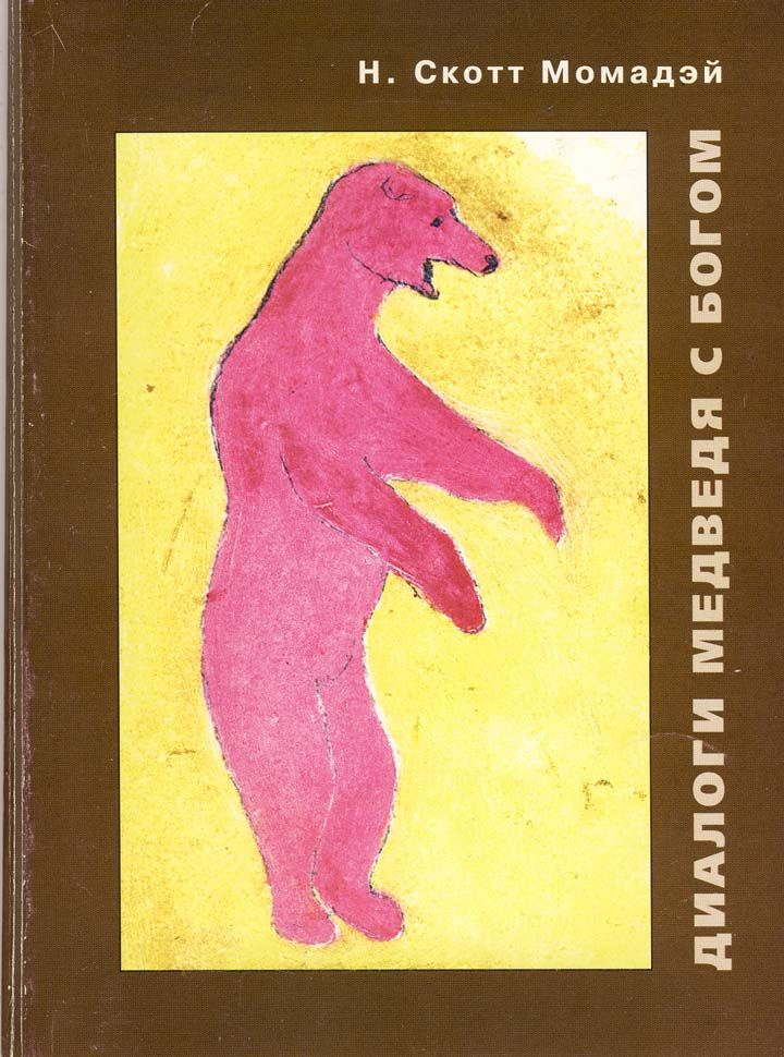 Наварр Скотт Момадэй: Диалоги Медведя с Богом