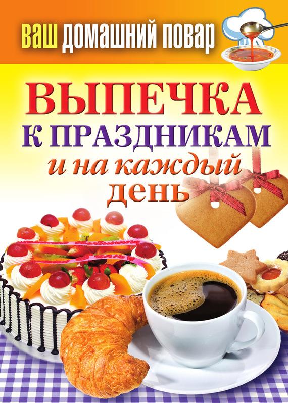 Сергей Кашин: Выпечка к праздникам и на каждый день