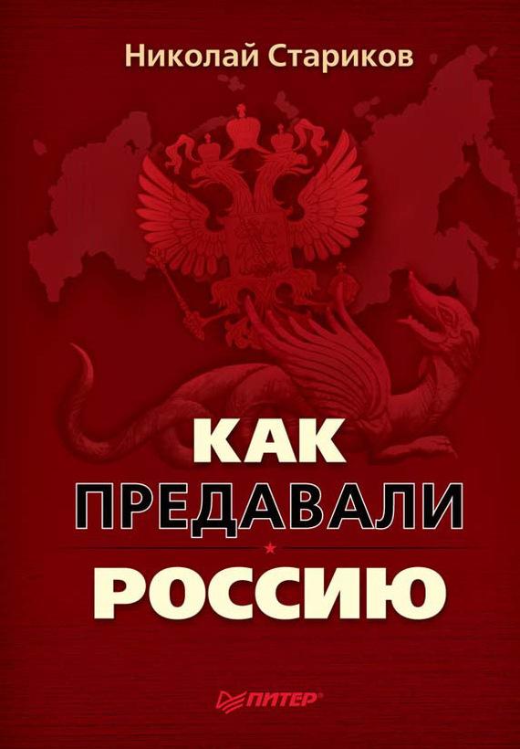 Николай Стариков: Как предавали Россию