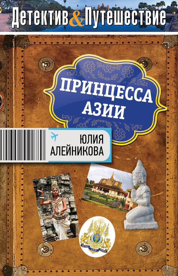 Юлия Алейникова: Принцесса Азии