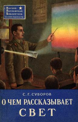 Сергей Суворов: О чем рассказывает свет